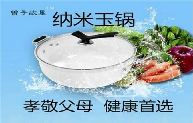 身体健康从锅入手